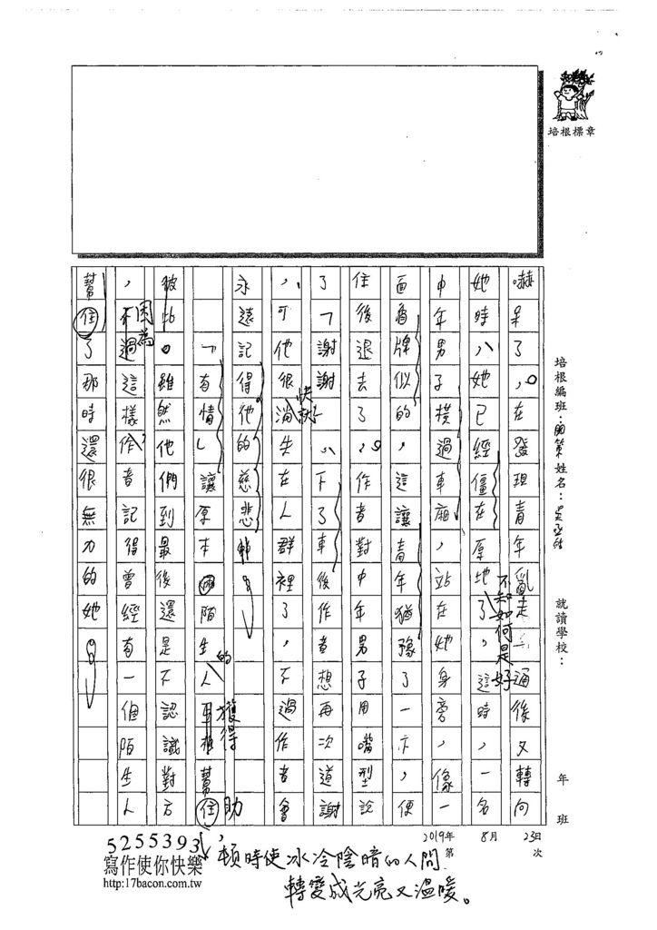 108JRW08吳丞皓 (2).jpg