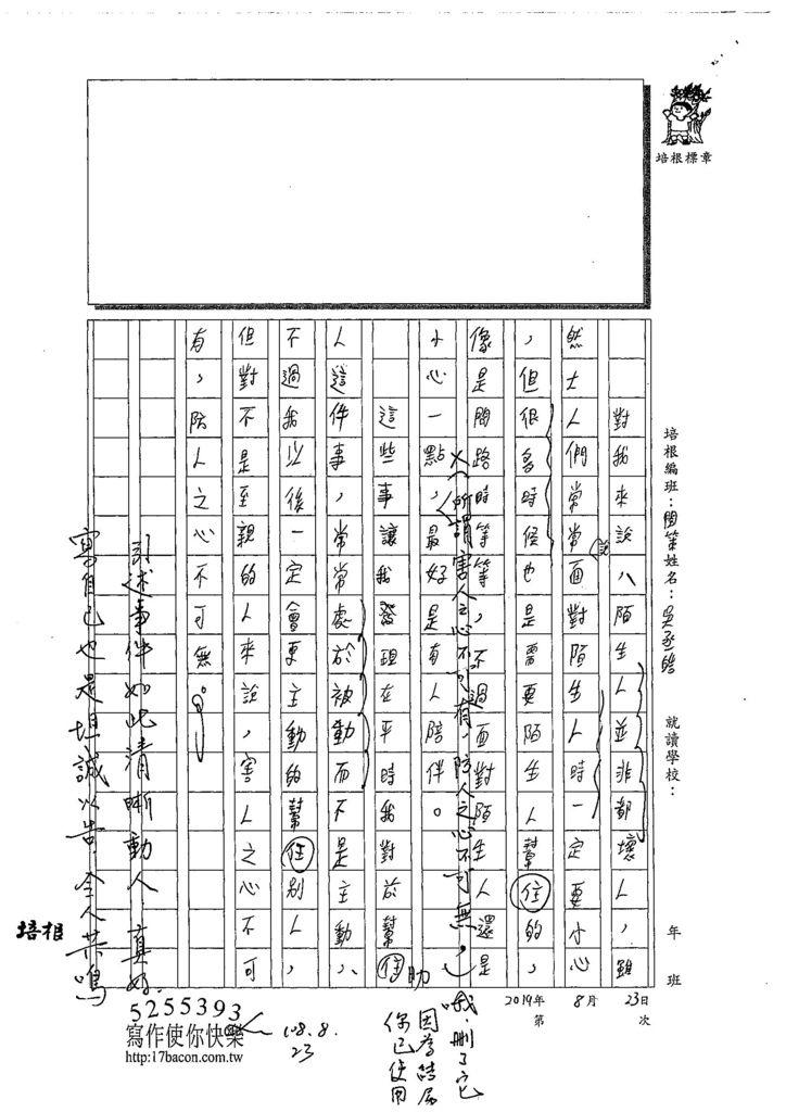 108JRW08吳丞皓 (3).jpg