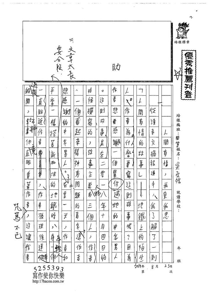 108JRW08吳丞皓 (1).jpg
