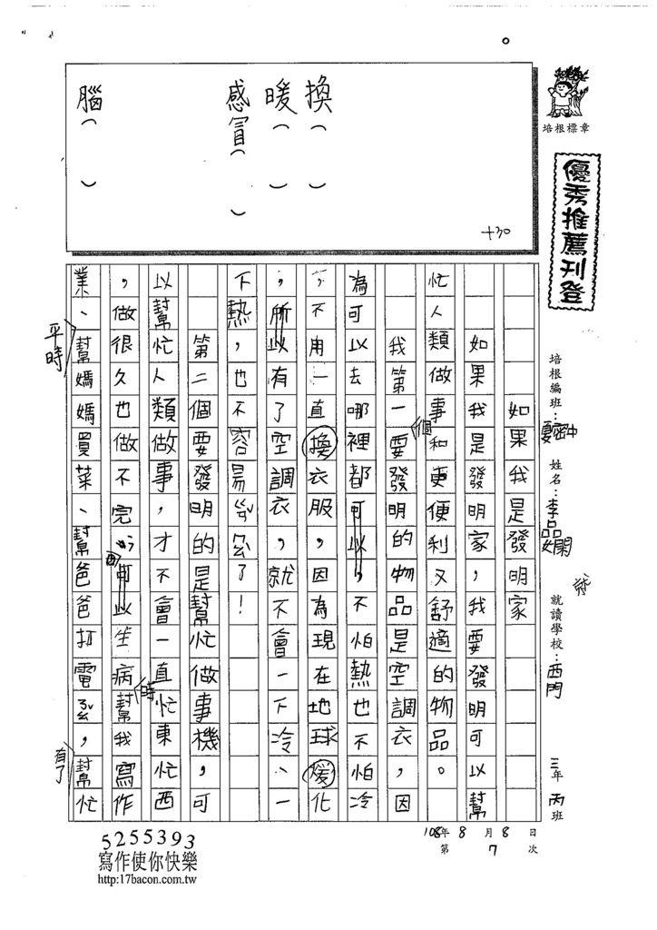 108TMW307李品嫻 (1).jpg