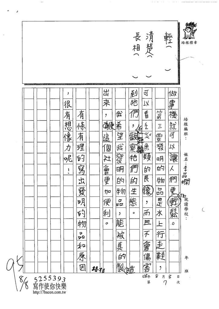 108TMW307李品嫻 (2).jpg