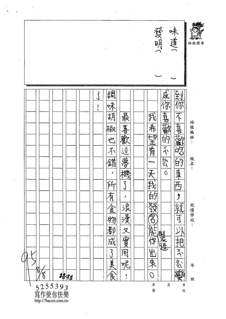 108TMW307李逸程 (2).jpg