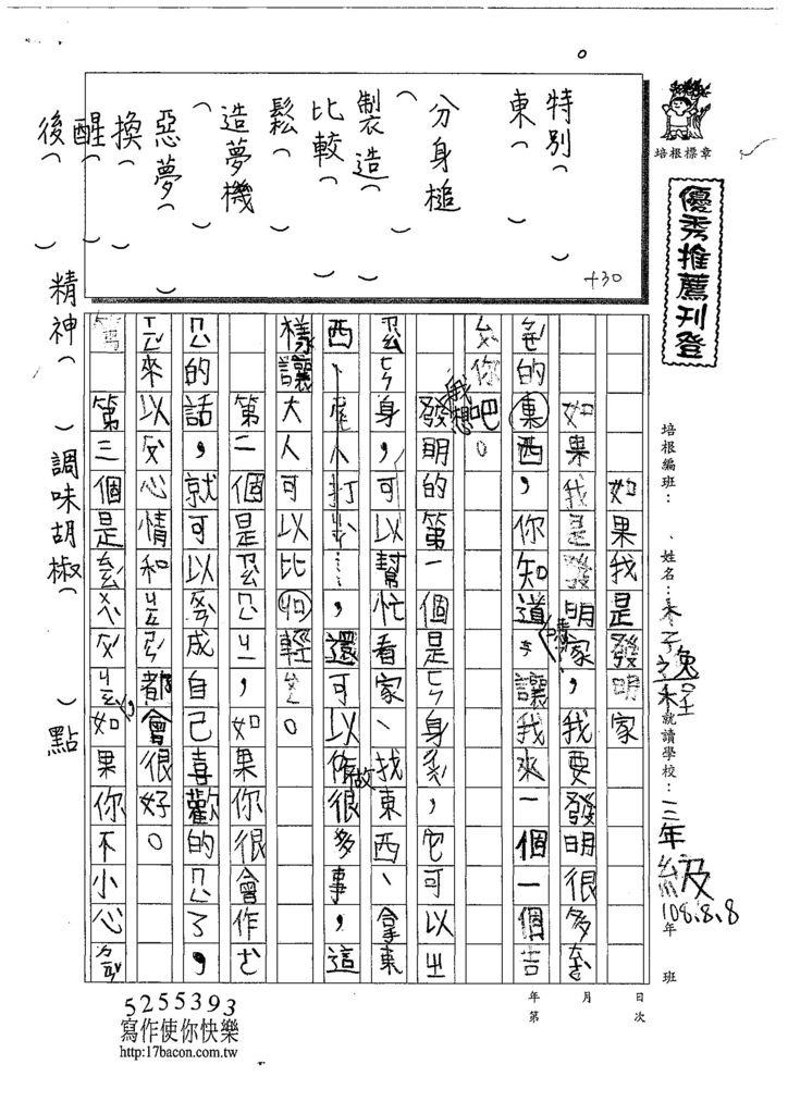 108TMW307李逸程 (1).jpg