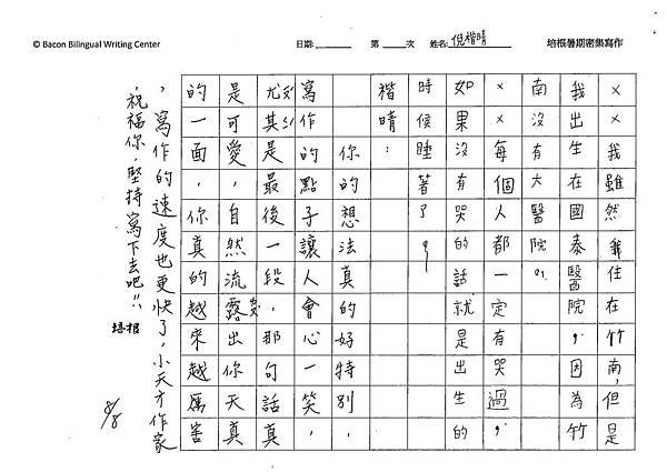 108TBW307倪楷晴 (2).jpg