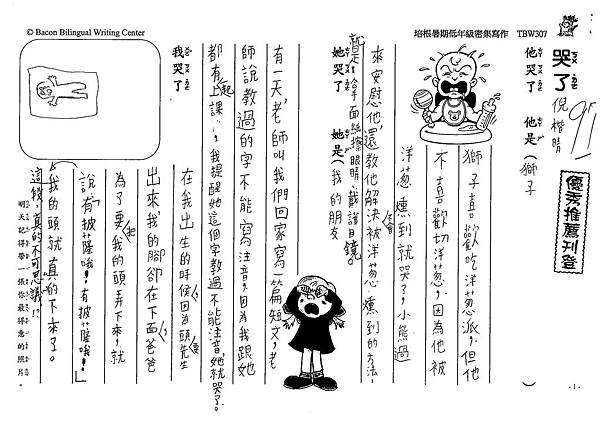 108TBW307倪楷晴 (1).jpg