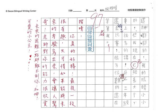 108TBW308倪楷晴 (3).jpg