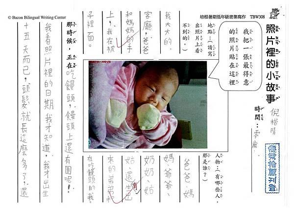 108TBW308倪楷晴 (1).jpg
