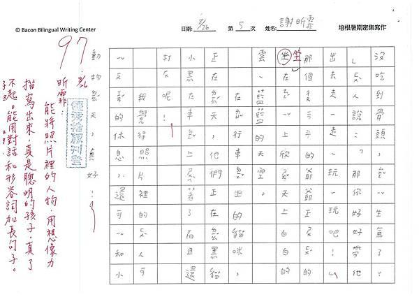 108TBW308謝昕霏 (2).jpg