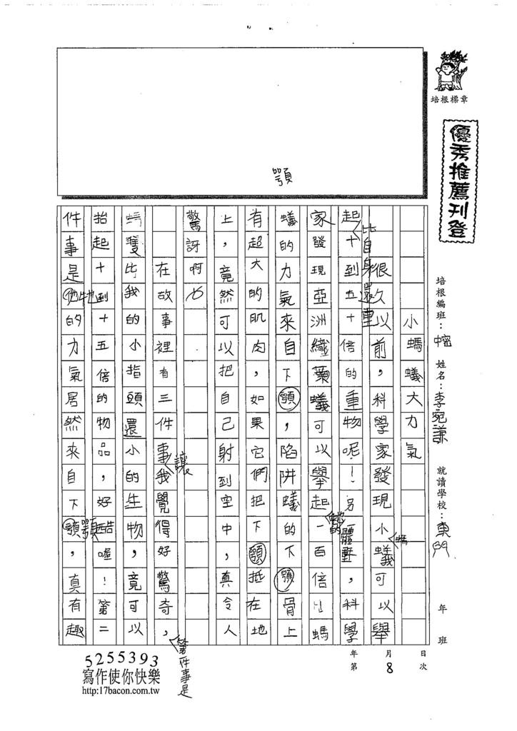 108TMW408李宛謙 (1).jpg