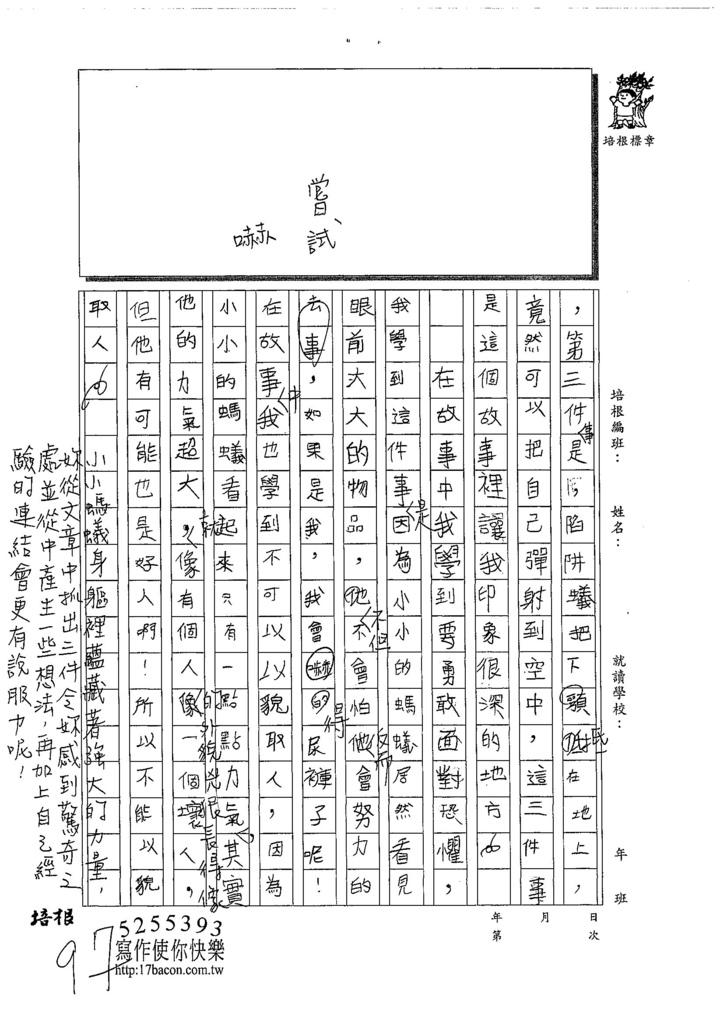 108TMW408李宛謙 (2).jpg