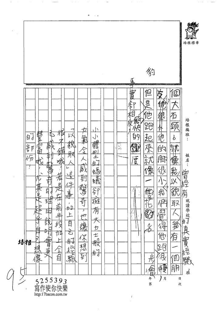 108TMW408陳品丞 (2).jpg