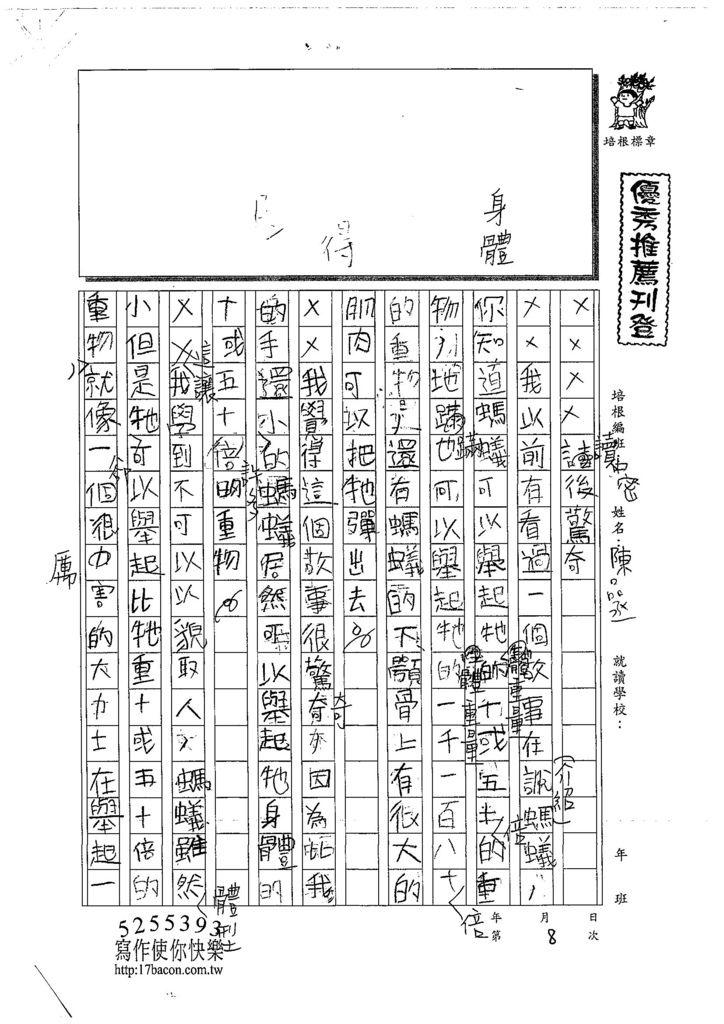 108TMW408陳品丞 (1).jpg