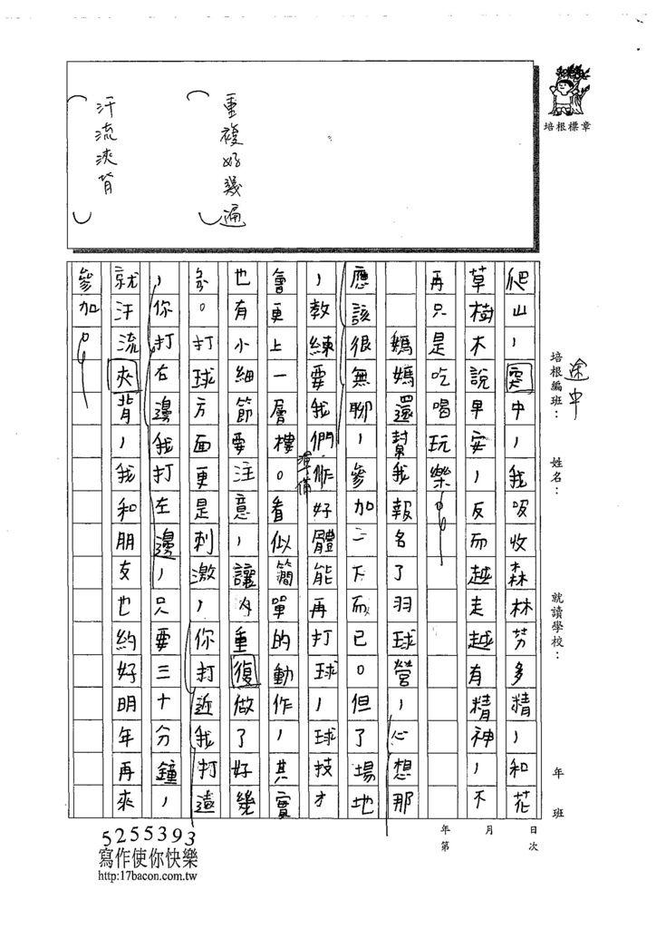 108TSW308邱奕睿 (2).jpg