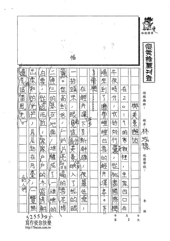 108V08林泓豫 (1).jpg