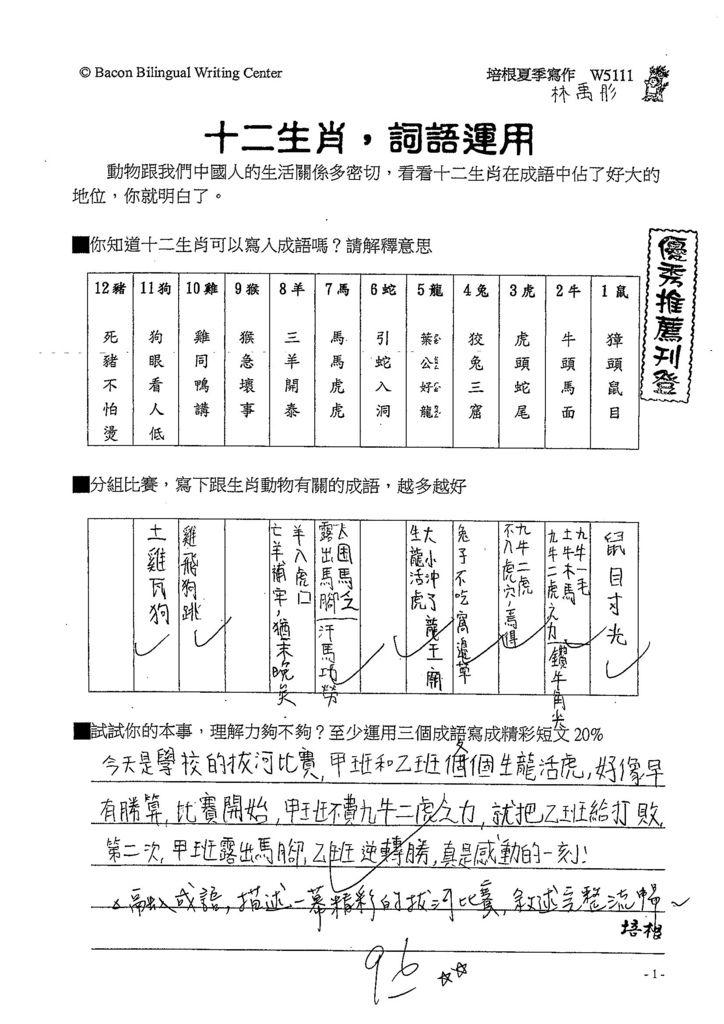 108W5111林禹彤.jpg