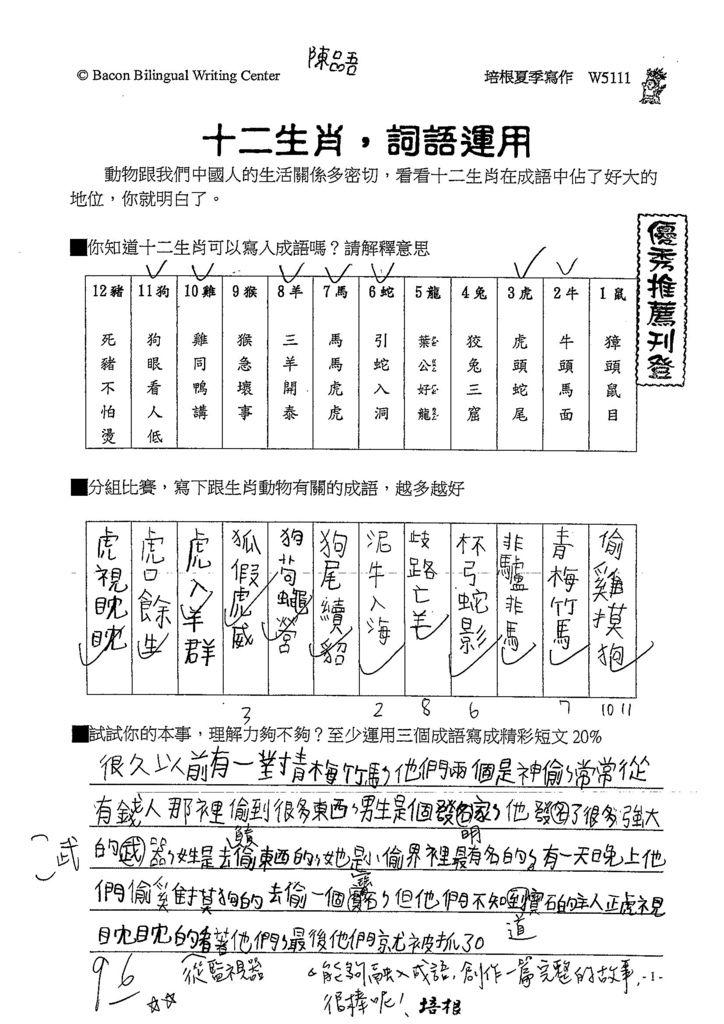 108W5111陳品吾.jpg