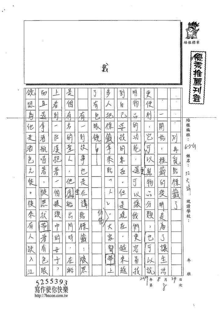 108WG108江天靖 (1).jpg