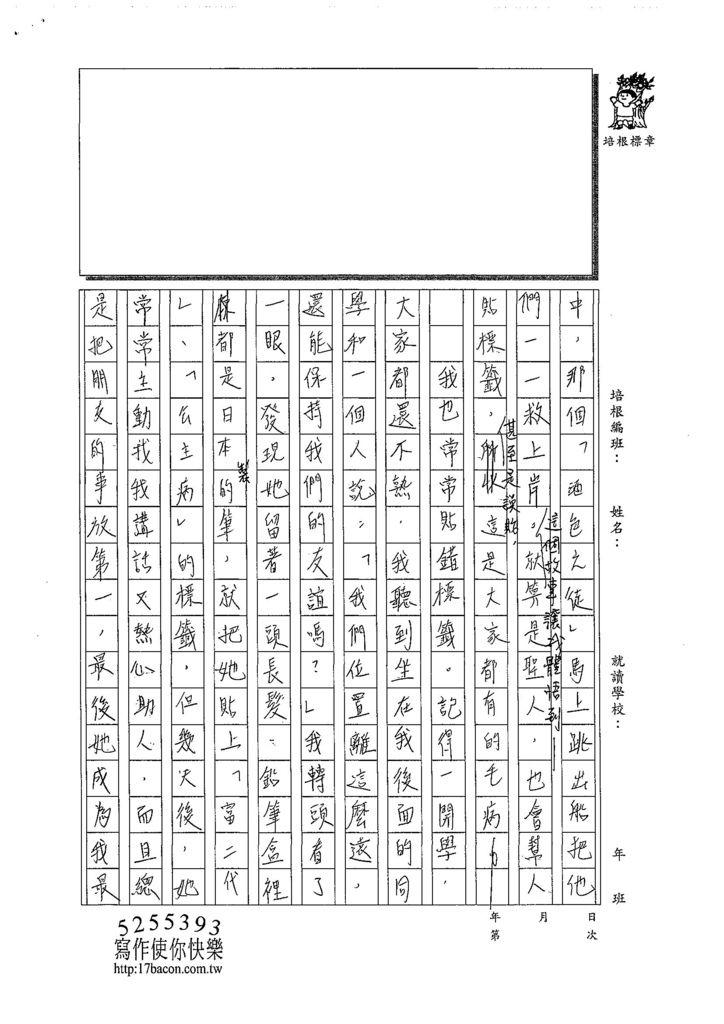 108WG108江天靖 (2).jpg