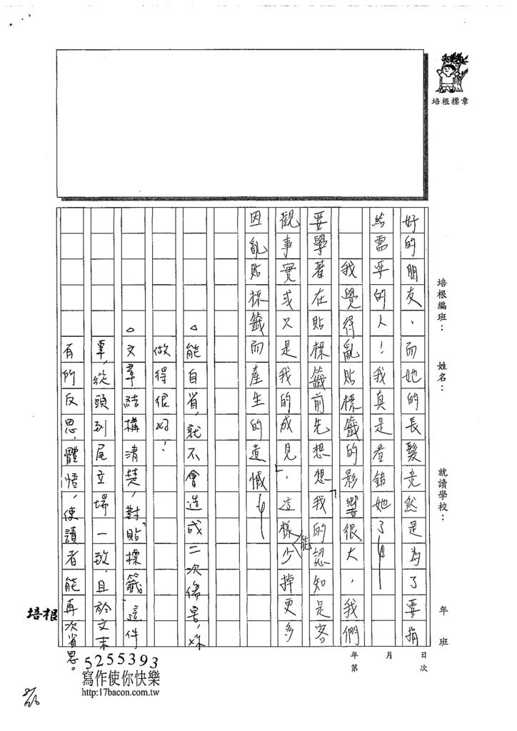 108WG108江天靖 (3).jpg