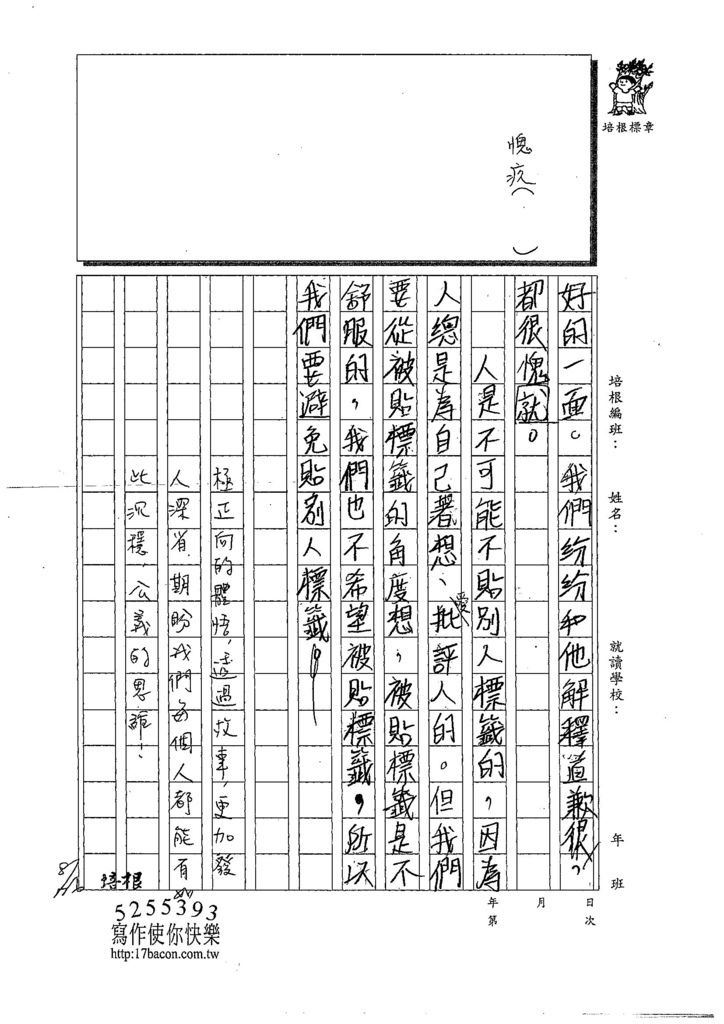 108WG108蔡承達 (3).jpg