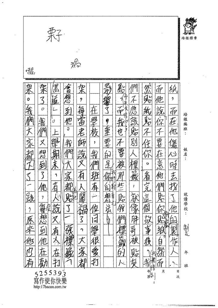 108WG108蔡承達 (2).jpg