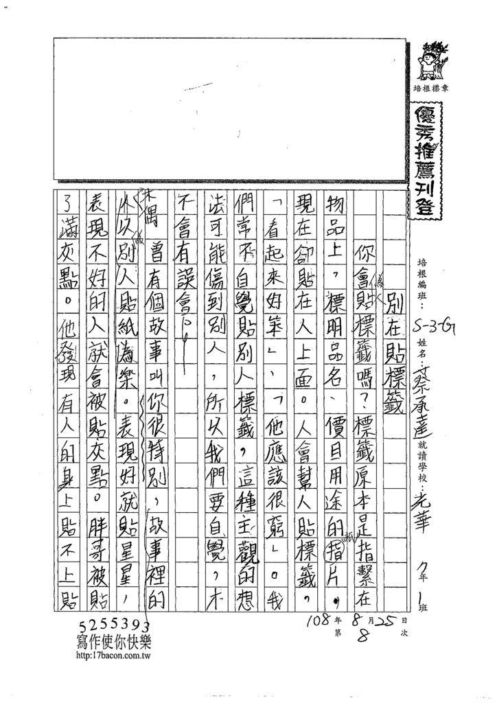 108WG108蔡承達 (1).jpg