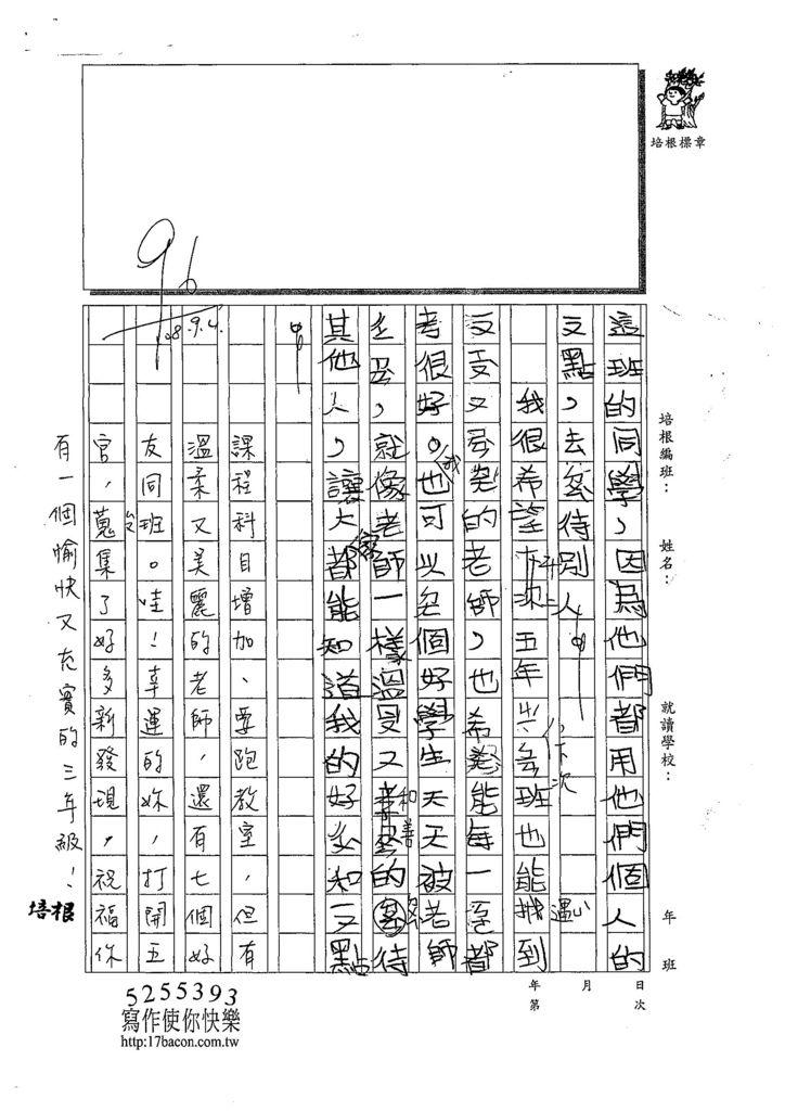 108W3201許瑜倢 (3).jpg