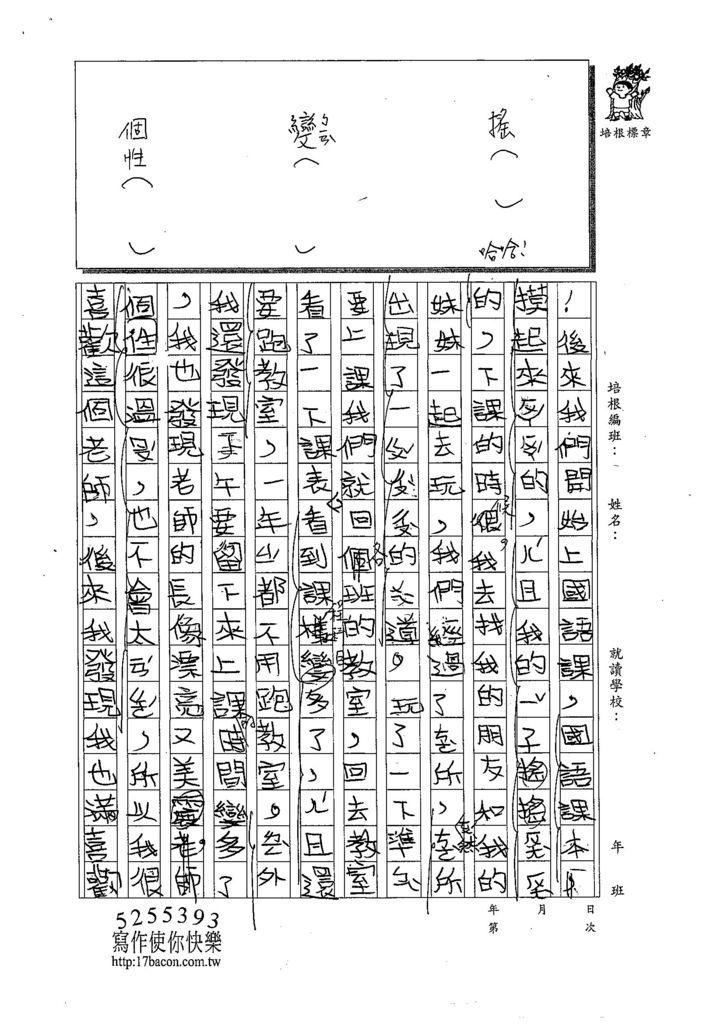 108W3201許瑜倢 (2).jpg