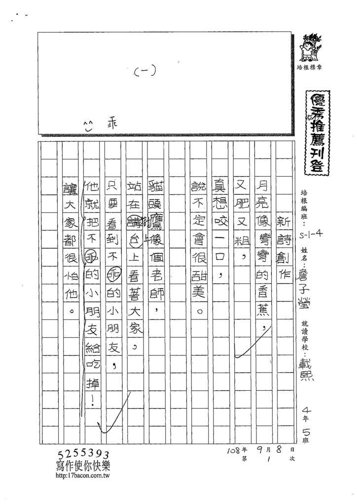 108W4201詹子瑩 (1).jpg