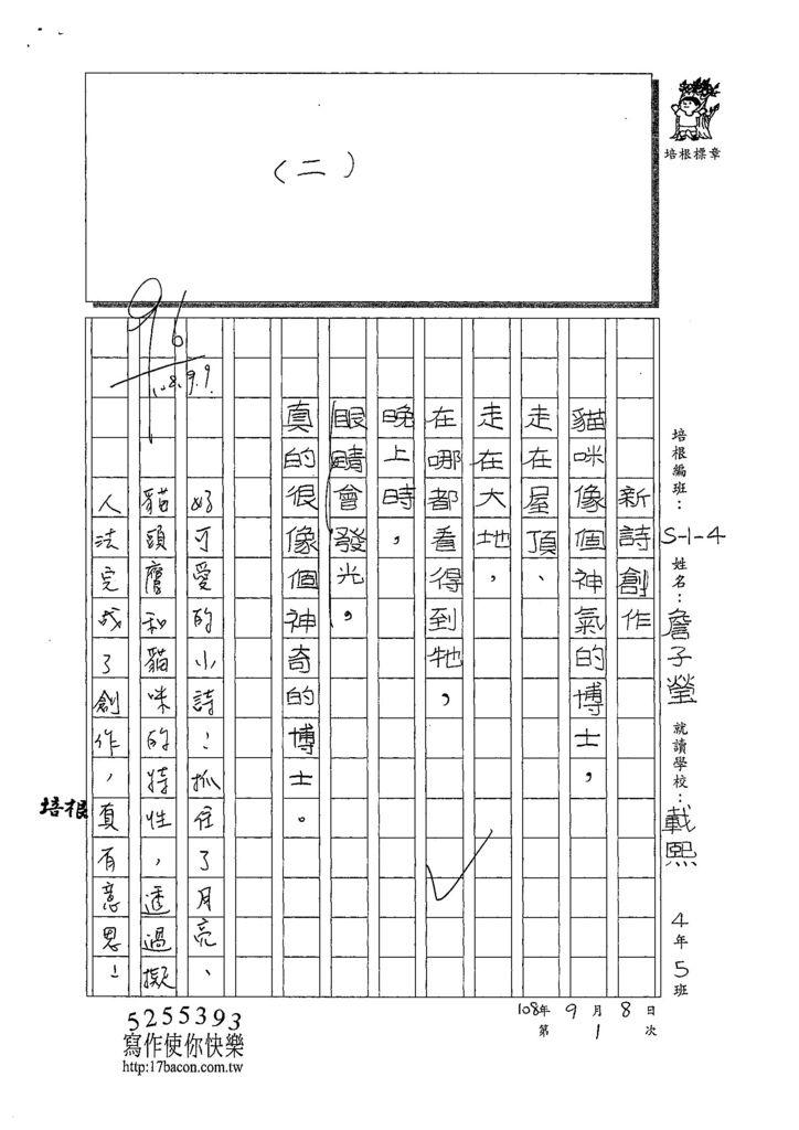 108W4201詹子瑩 (2).jpg