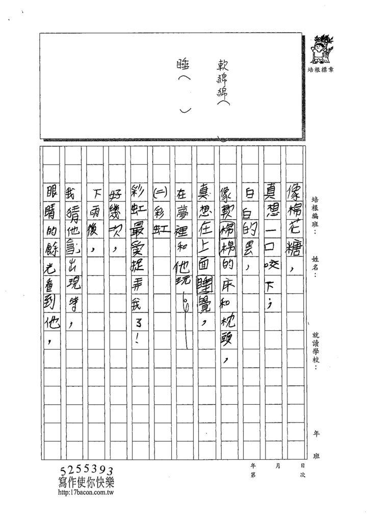 108W4201鄭世懋 (2).jpg