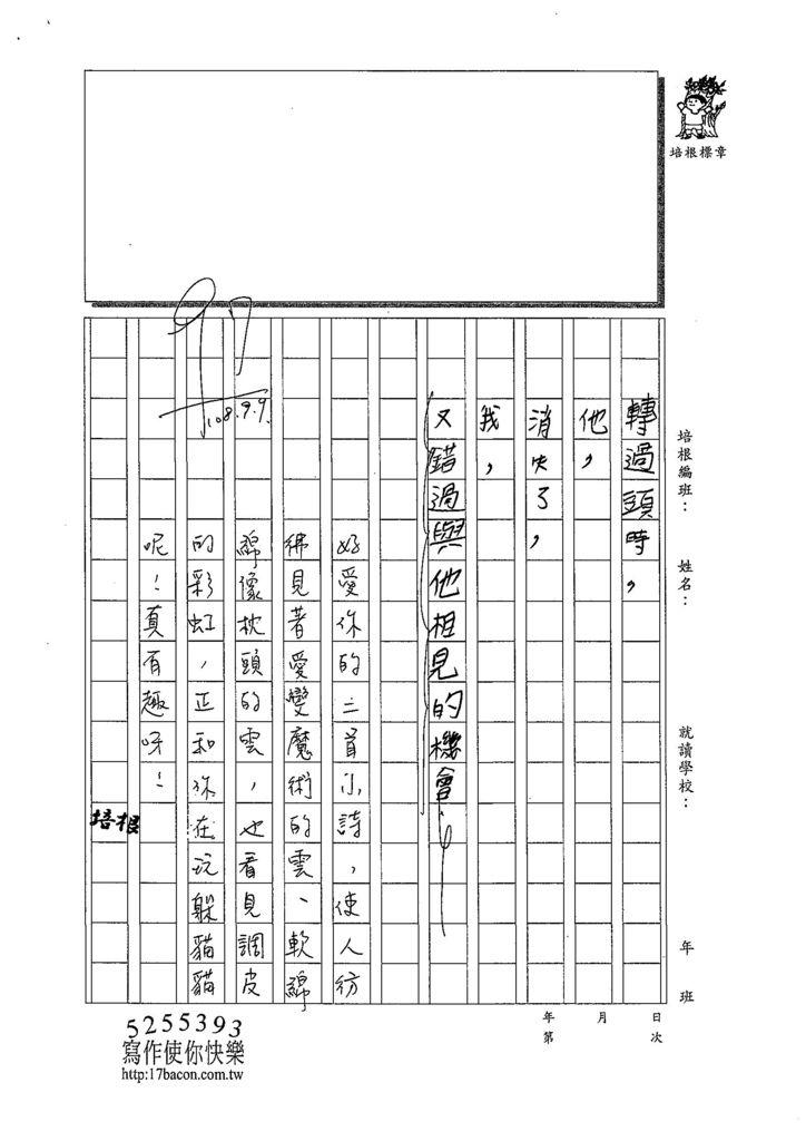 108W4201鄭世懋 (3).jpg