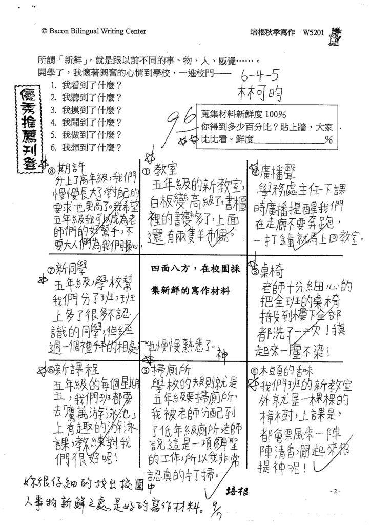 108W5201林可昀.jpg