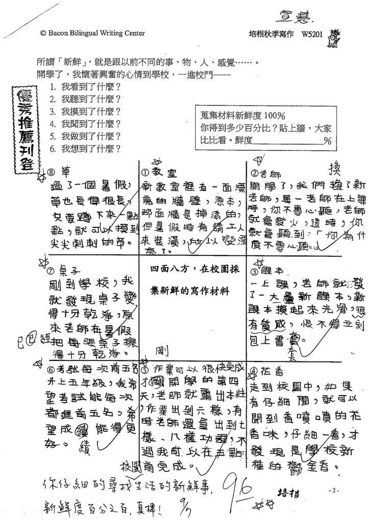 108W5201劉宣慧.jpg