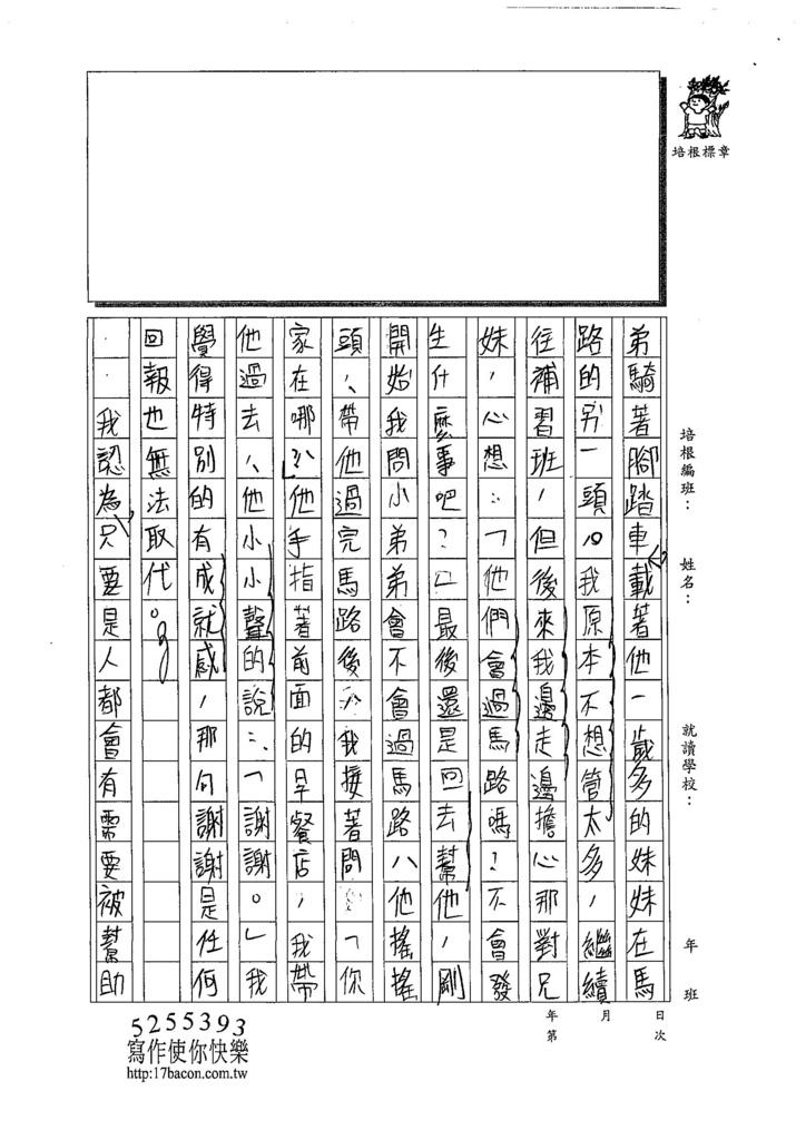 108WE108張羽萱 (3).jpg