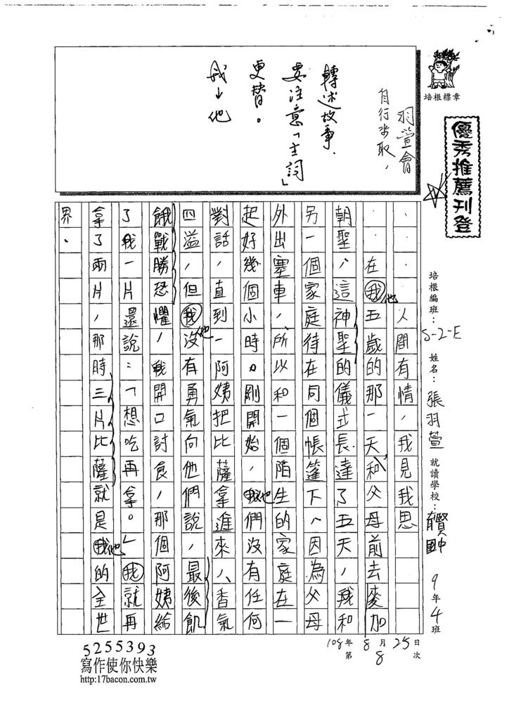 108WE108張羽萱 (1).jpg
