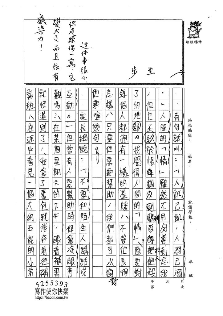 108WE108張羽萱 (2).jpg