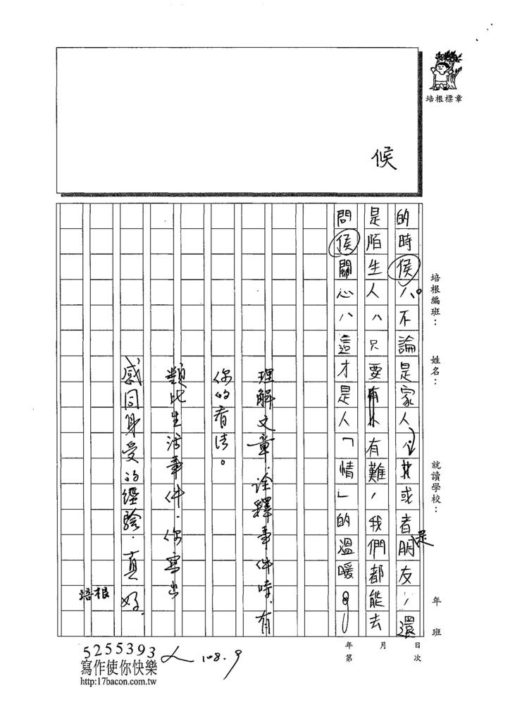108WE108張羽萱 (4).jpg