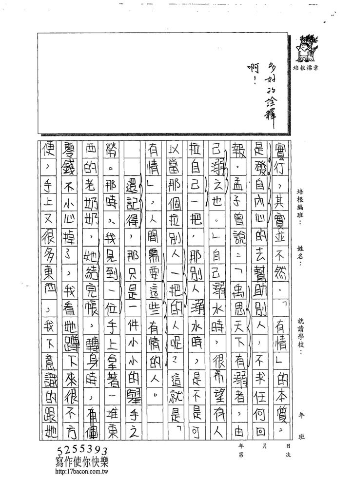 108WE108張祐慈 (2).jpg