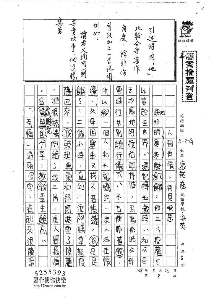 108WE108張祐慈 (1).jpg