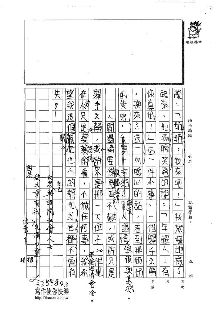108WE108張祐慈 (3).jpg