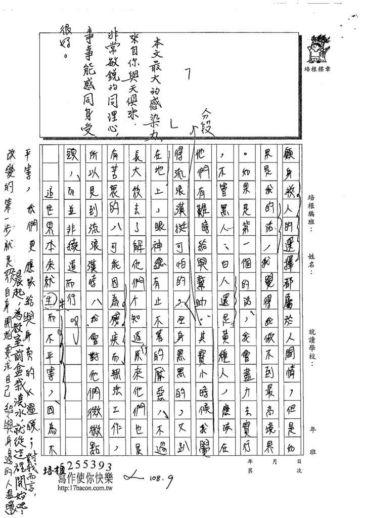108WE108劉珊伶 (3).jpg