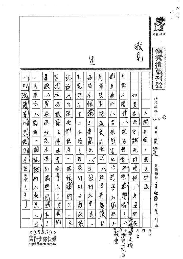 108WE108劉珊伶 (1).jpg