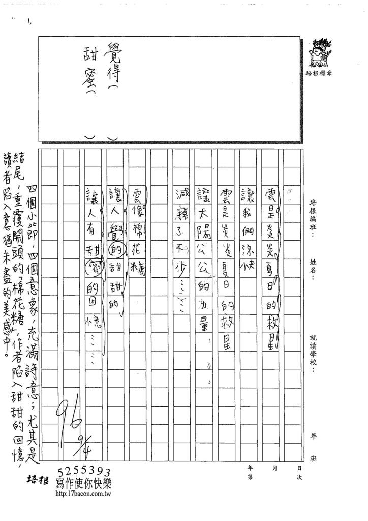 108W4201何宇庭 (2).jpg