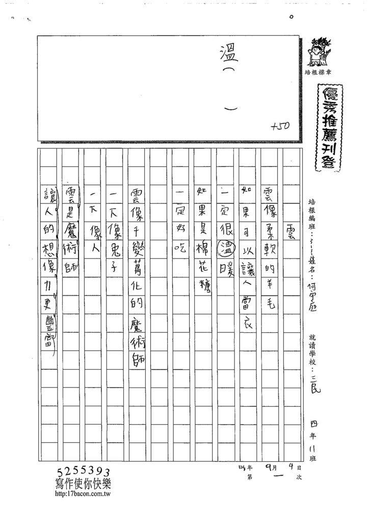 108W4201何宇庭 (1).jpg