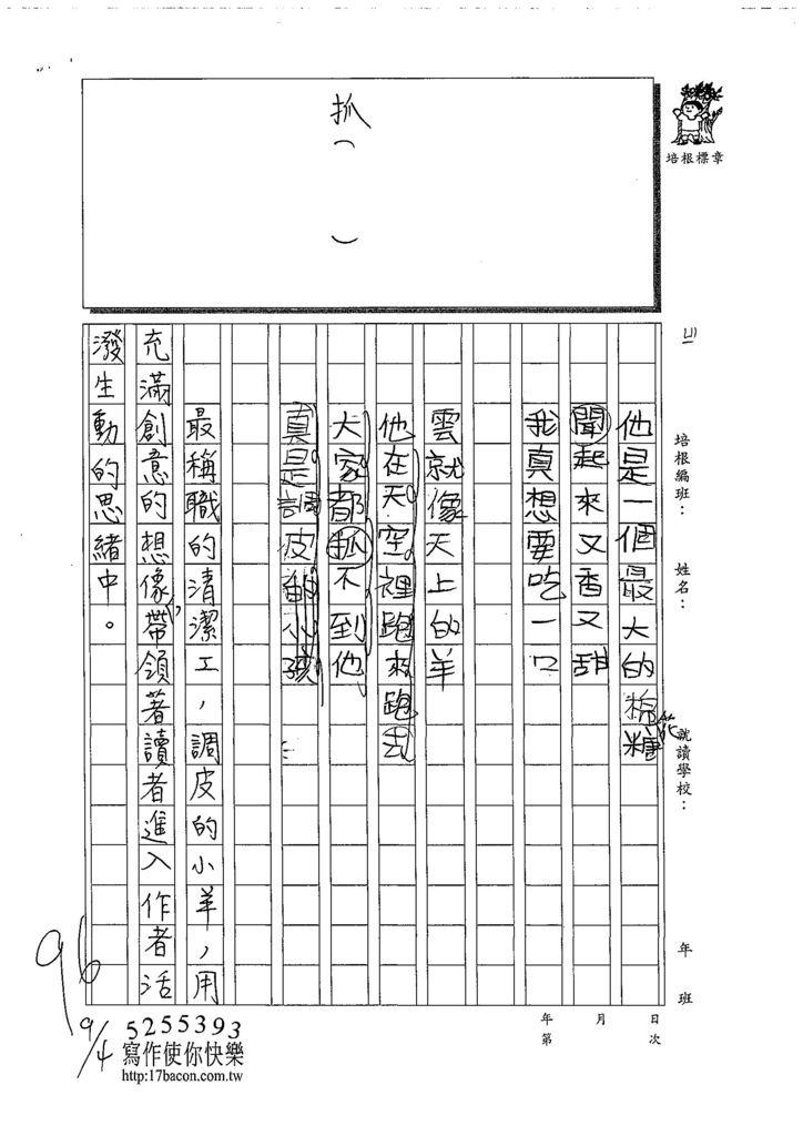 108W4201何孟恩 (2).jpg