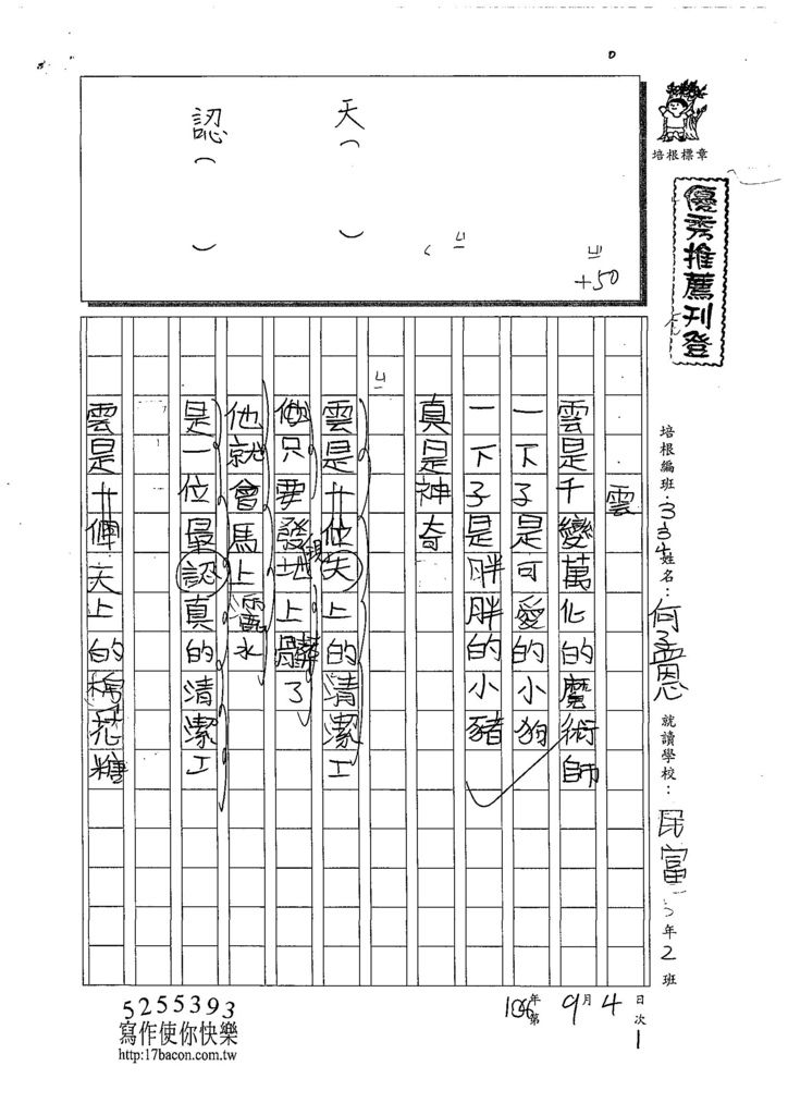 108W4201何孟恩 (1).jpg