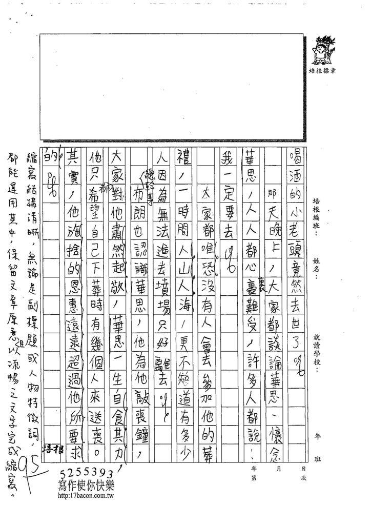 108W6201林子立 (2).jpg