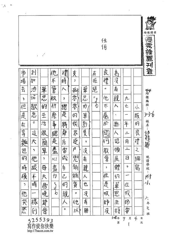 108W6201郭佳穎 (1).jpg