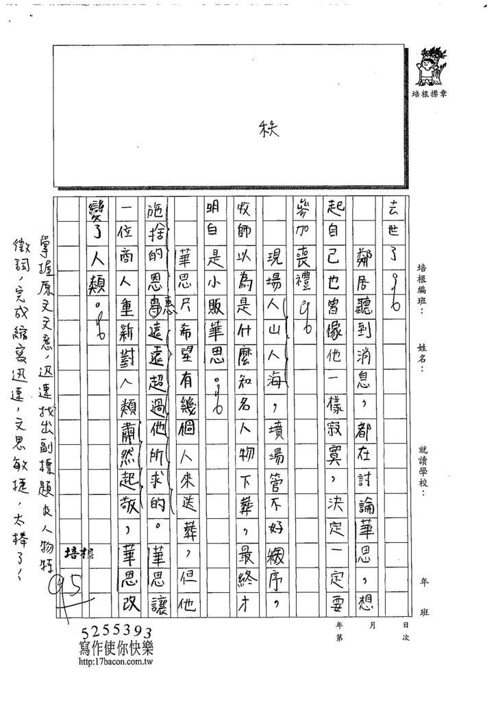 108W6201郭佳穎 (2).jpg